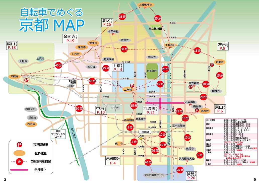 自転車 で め ぐる 京都 map 京都 ...