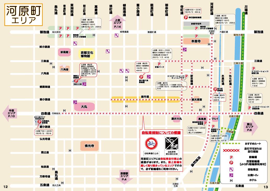 自転車マップ | 京都ecoトリップ