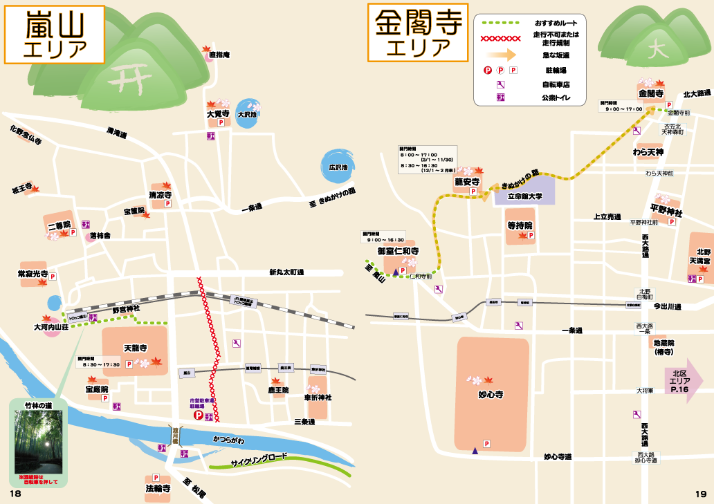 自転車マップ   京都ecoトリップ