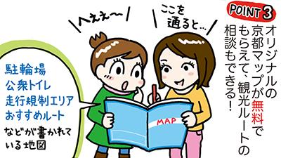 オリジナルの京都マップが無料でもらえて、観光ルートの相談もできる!