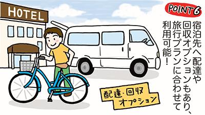 宿泊先へ配達や回収オプショもあり、旅行プランに合わせて利用可能!