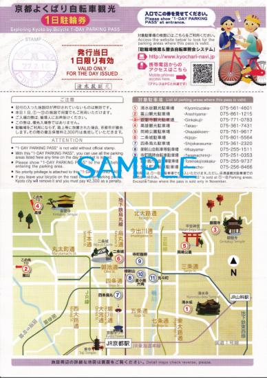 京都よくばり自転車観光1日 ...