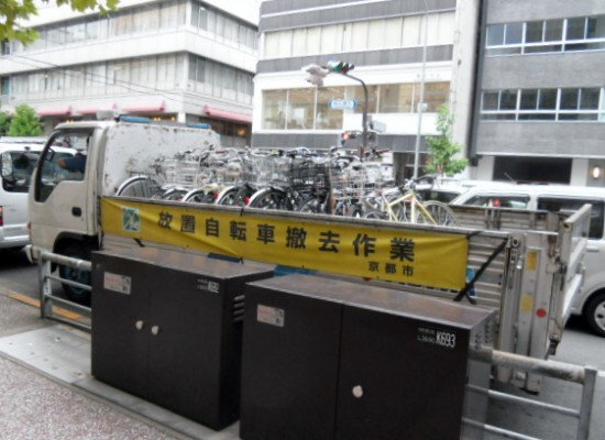 自転車の 京都 自転車 撤去 : 自転車撤去作業の様子